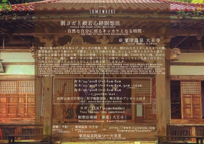 @temple 朝ヨガと般若心経瞑想法-自然な自分に戻るキッカケとなる時間- 粟津温泉開湯1300年事業