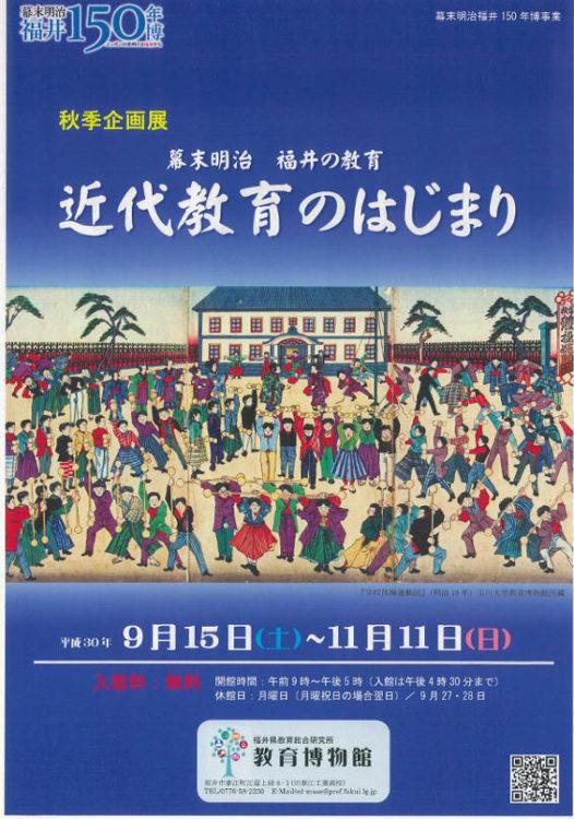 秋季企画展 幕末明治 福井の教育 近代教育のはじまり