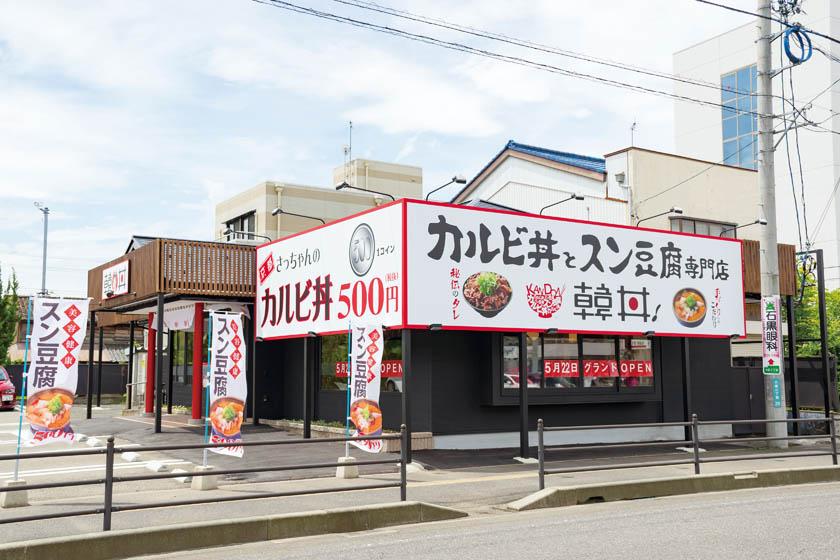 カルビ丼とスン豆腐専門店 韓丼 福井大宮店 サブ画像