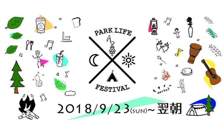 Park Life Festival 2018