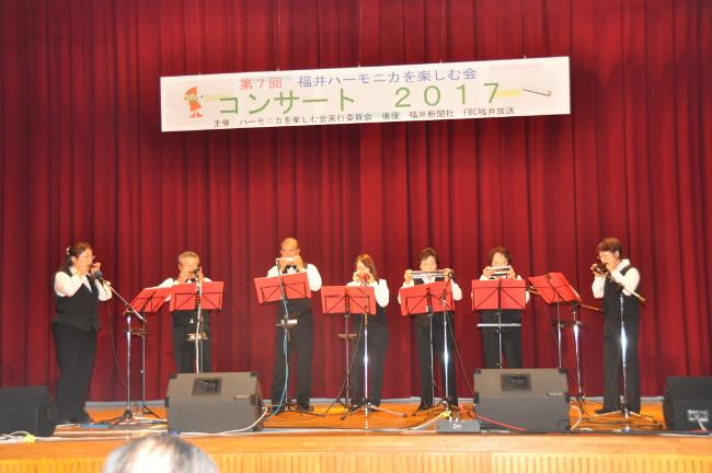 第8回福井ハーモニカを楽しむ会 コンサート