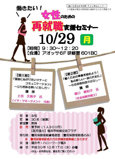 働きたい女性のための再就職支援セミナー