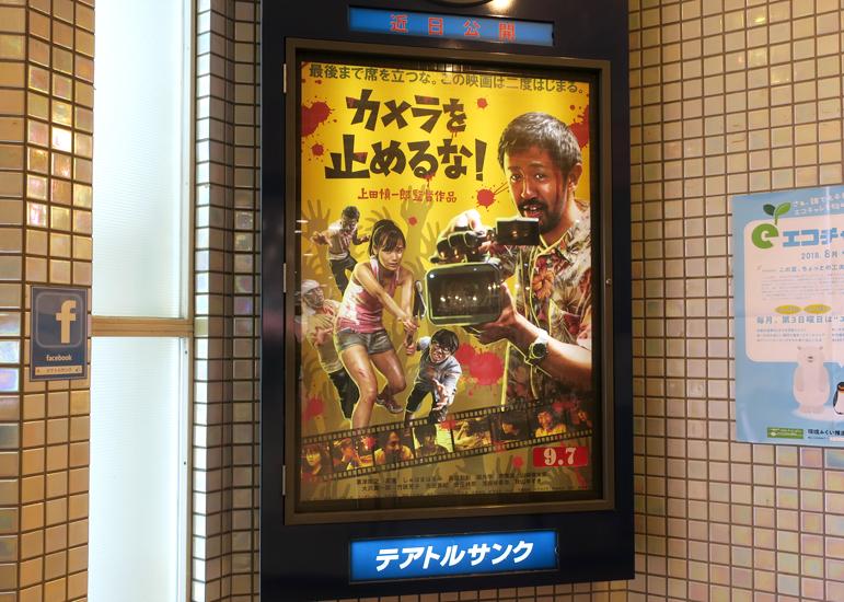 【緊急告知】全国で特大ヒット中! 映画「カメラを止めるな!」が福井で9月7日公開。9日には監督とプロデューサーの舞台あいさつも。