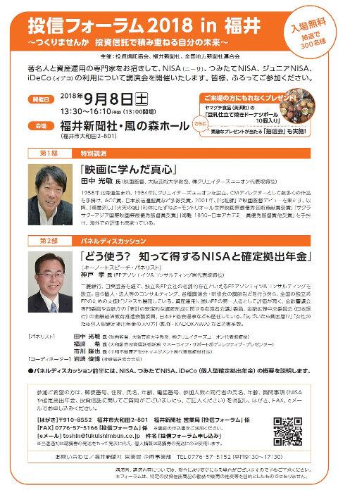 投信フォーラム2018in福井