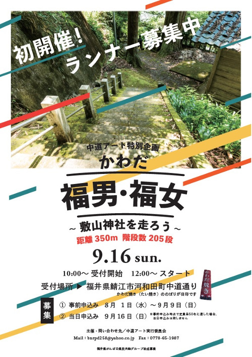 [中道アート特別企画]かわだ福男・福女~敷山神社を走ろう~