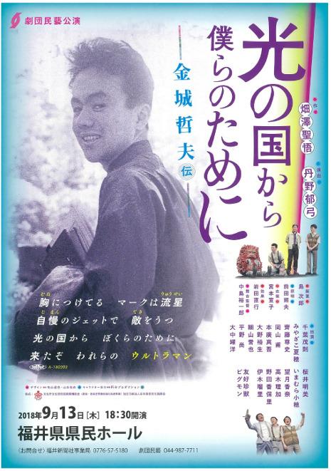 劇団民藝公演「光の国から僕らのために-金城哲夫伝-」