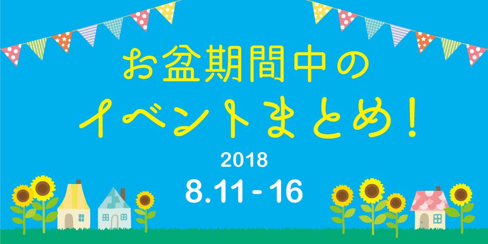 お盆期間のイベントまとめ 【2018年8月11日(土)~16日(木)】