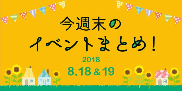 今週末はここへ行こう! イベントまとめ 【2018年8月18日(土)・19日(日)】