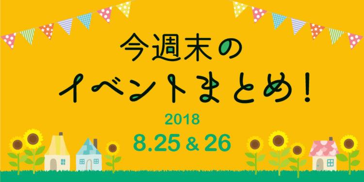 今週末はここへ行こう! イベントまとめ 【2018年8月25日(土)・26日(日)】