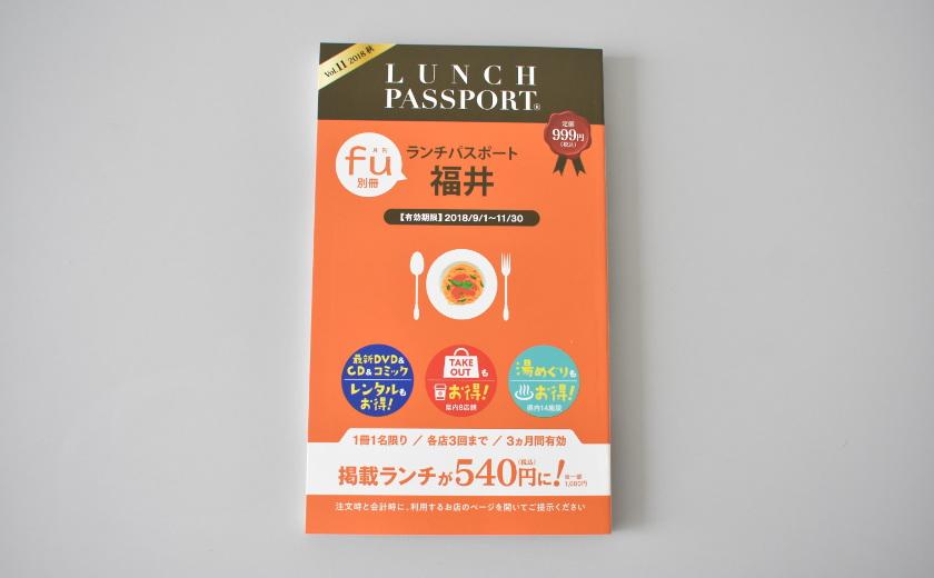 ランチパスポート 福井Vol.11