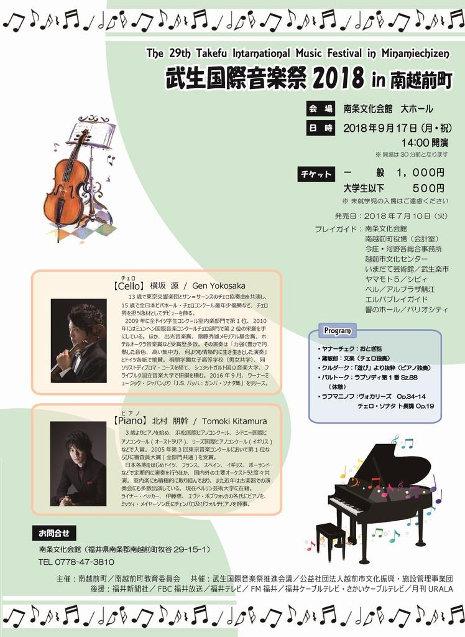 武生国際音楽祭2018 in 南越前町