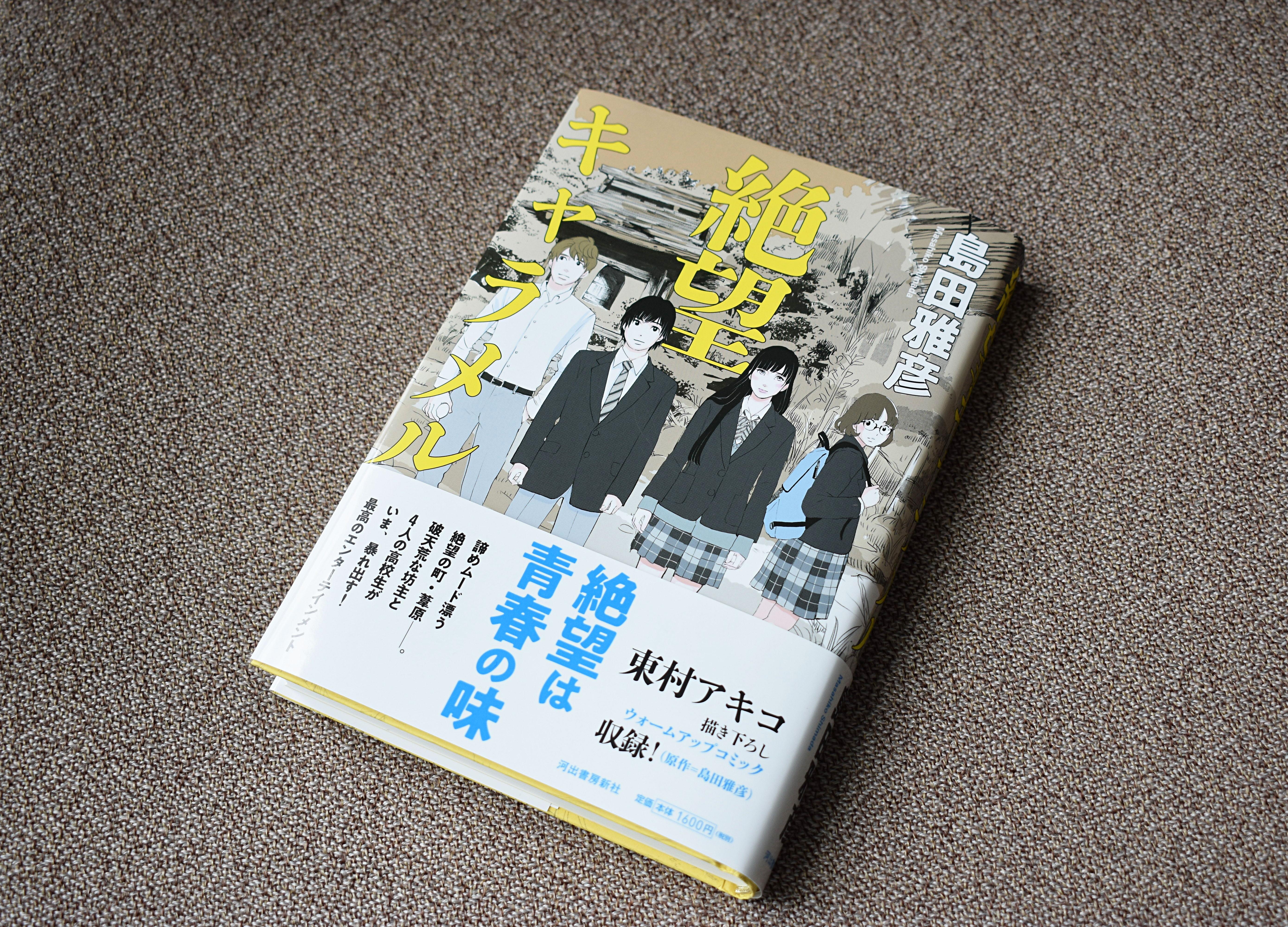 人気作家・島田雅彦さんの新刊「絶望キャラメル」は福井県大野市がモデルだって知ってた!?