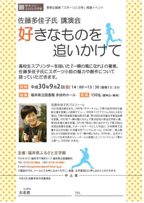 佐藤多佳子氏講演会「好きなものを追いかけて」