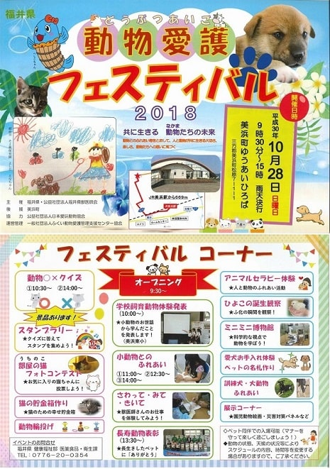福井県動物愛護フェスティバル