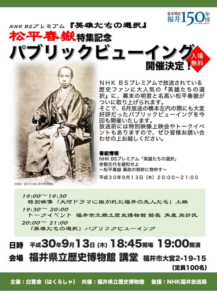NHK BSプレミアム『英雄たちの選択 松平春嶽』パプリックビューイング