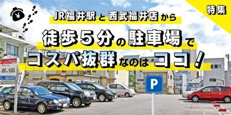 もう駐車場で悩まない! JR福井駅と西武福井店から徒歩5分の駐車場でコスパ抜群なのはここだ。