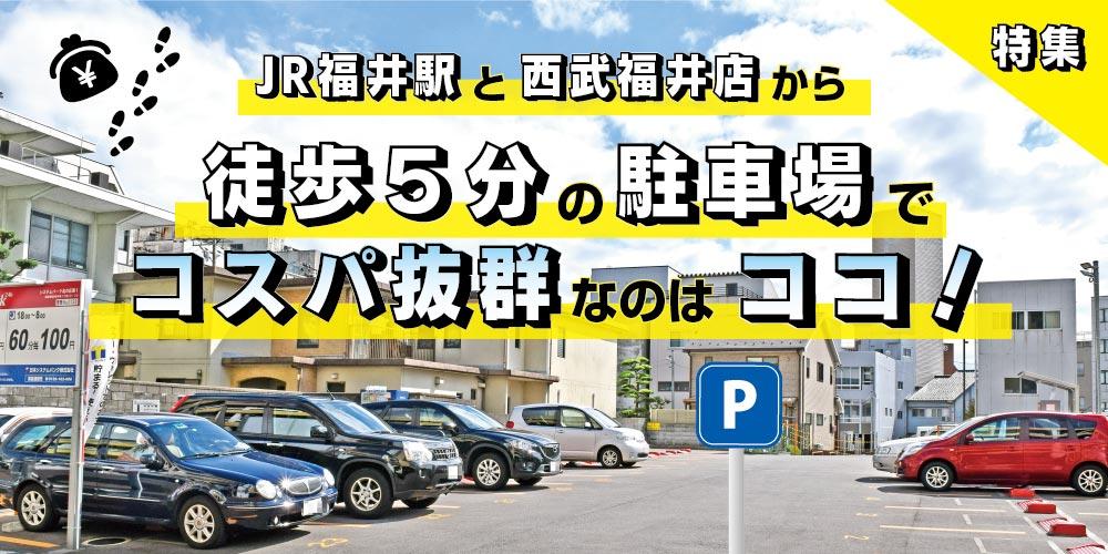 駐車場ならココ! JR福井駅前(西口)と西武福井店から徒歩5分でコスパ抜群の駐車場まとめ。