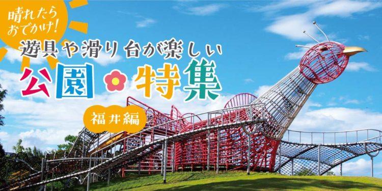 晴れたらお出かけ! 遊具や滑り台が楽しい公園まとめ(福井市編)