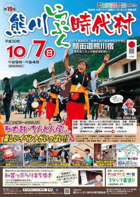 第19回熊川いっぷく時代村
