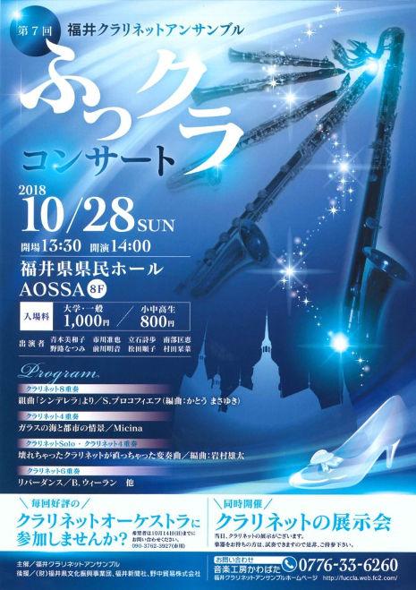 第7回 福井クラリネットアンサンブル ふっクラコンサート
