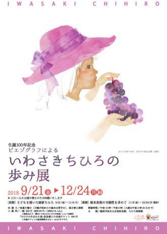 特別展「生誕100年記念 ピエゾグラフによる いわさきちひろの歩み展」