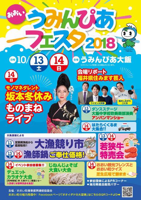 おおいうみんぴあフェスタ2018