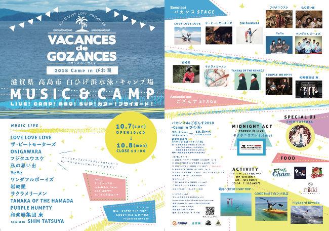 バカンスdeござんす'18 Camp in びわ湖
