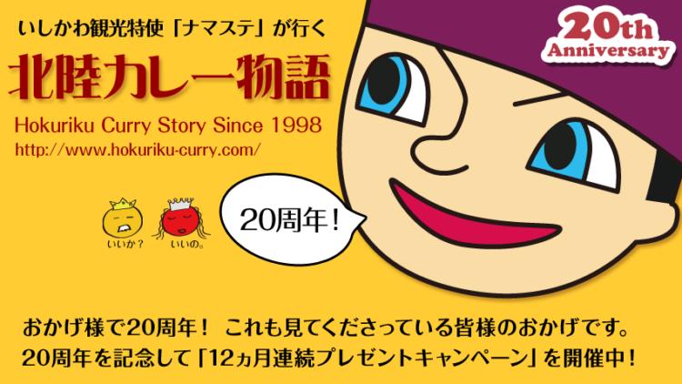 カレー好きのバイブル「北陸カレー物語」が20周年! 豪華プレゼントキャンペーン中だって!