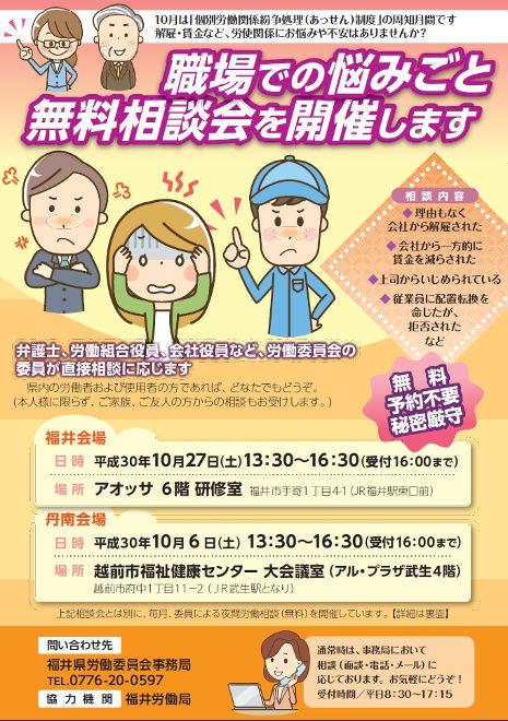 職場での悩みごと無料相談会(福井会場)