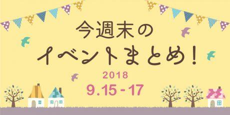 今週末はここへ行こう! イベントまとめ 【2018年9月15日(土)~17日(月・祝)】