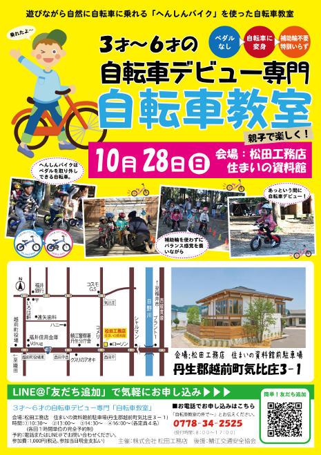 自転車デビュー専門 自転車教室