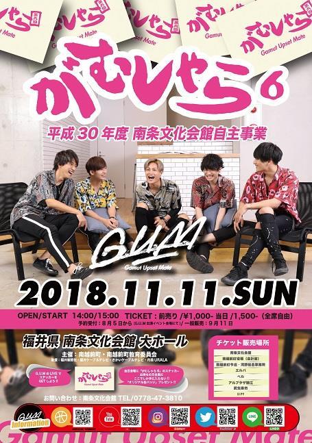 G.U.M LIVE「がむしゃら6」