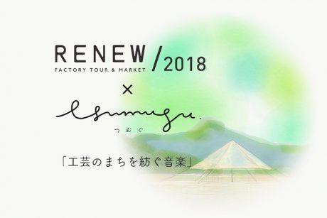 今、福井で話題の「RENEW」で10月20日開催の音楽野外フェスがアツい!