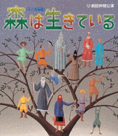劇団仲間公演「森は生きている」