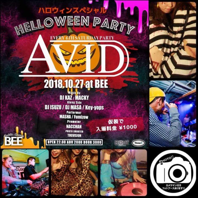 ハロウィン・仮装を楽しむなら!クラブイベント AVID【フォトブースあり!】