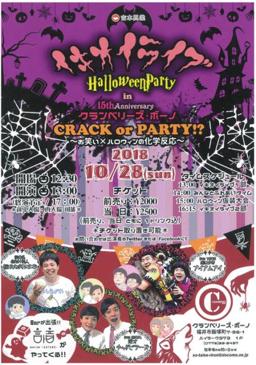 イキオイライブinクランベリーズ・ボーノ 祝15周年 HalloweenParty