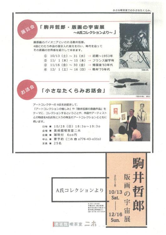 駒井哲郎・版画の宇宙展 ~A氏コレクションより~