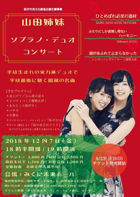 山田姉妹 ソプラノ・デュオコンサート