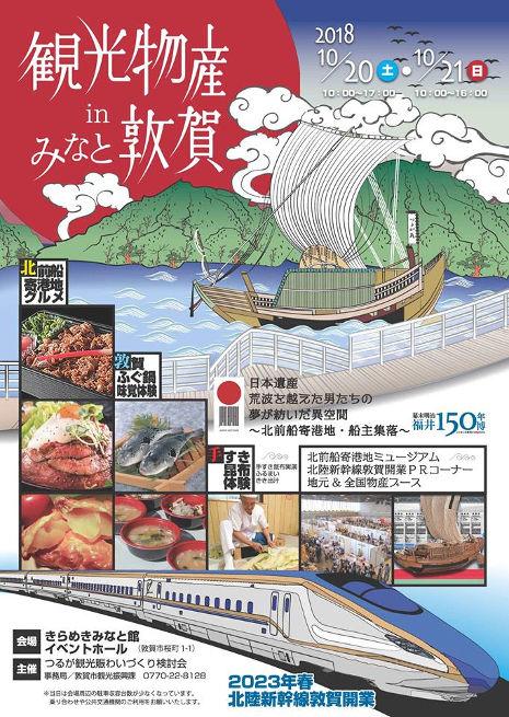 観光物産inみなと敦賀2018