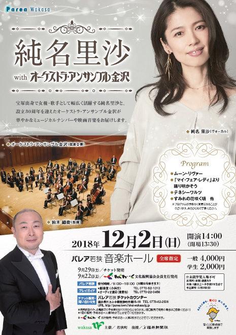 純名里沙withオーケストラ・アンサンブル金沢