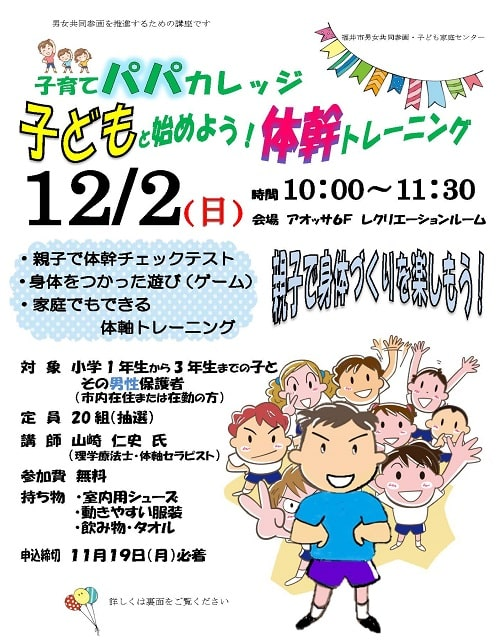 【11/19締切】子育てパパカレッジ「子どもと始めよう!体幹トレーニング」
