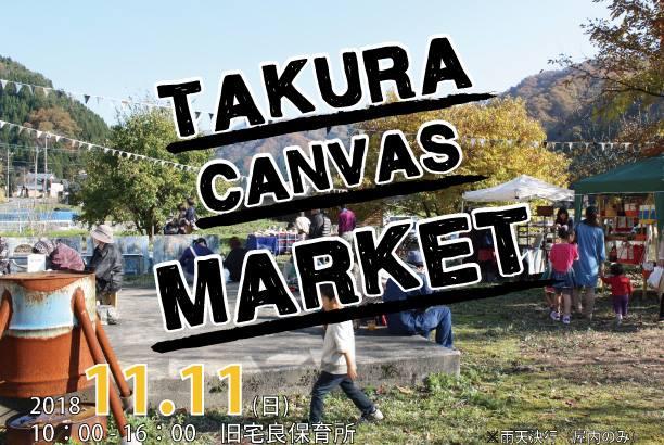 たくらCANVASマーケット