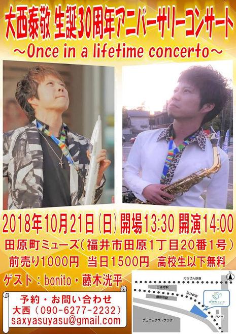 大西泰敬 生誕30周年アニバーサリーコンサート ~Once in a lifetime concerto~