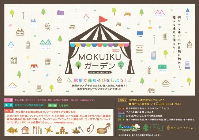 MOKUIKUガーデン