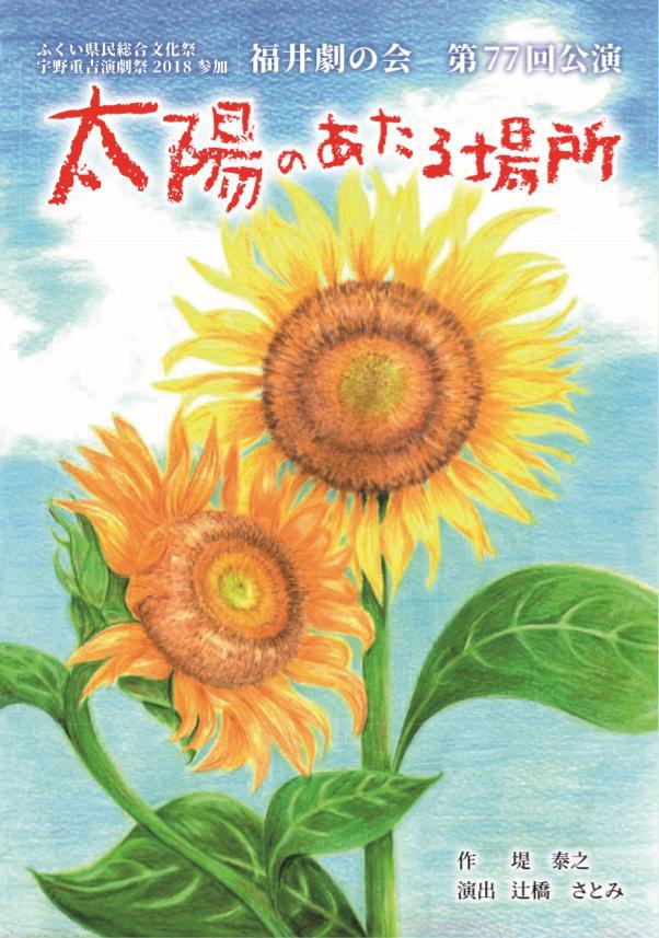 福井劇の会第77回公演「太陽のあたる場所」