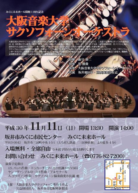 大阪音楽大学 サクソフォーンオーケストラ