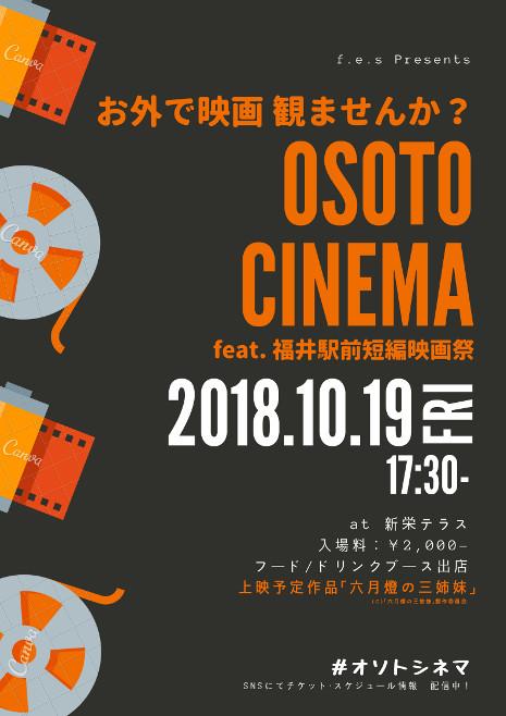 【屋外映画】OSOTO CINEMA オソトシネマ feat. 福井駅前短編映画祭