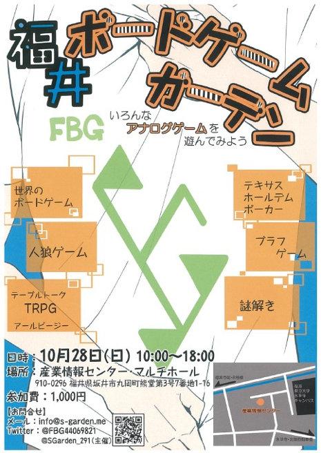 福井ボードゲームガーデン