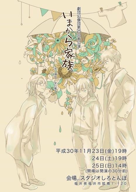 劇団幻像団第25回本公演「いまから家族。」