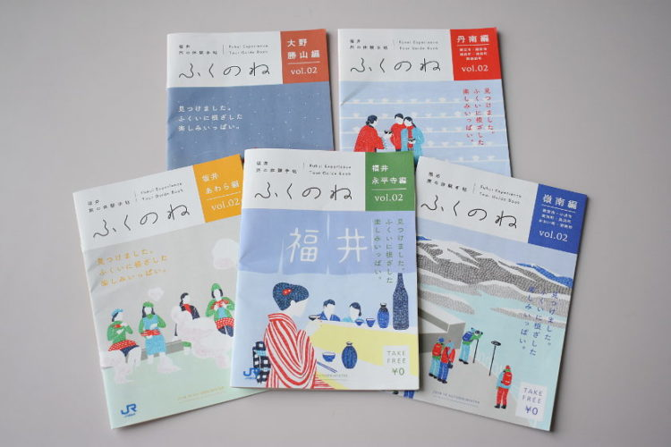 この秋冬、福井を「体験」しまくろう! ガイドブック「ふくのね」は観光客も福井人も必携の充実ぶりですよ。